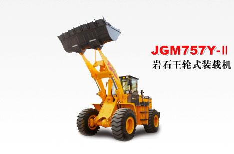 晋工JGM757Y-Ⅱ岩石王装载机