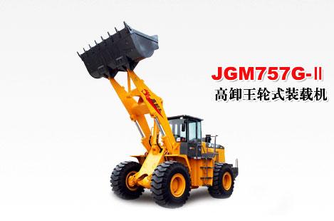 晋工JGM757G-Ⅱ高卸王轮式装载机