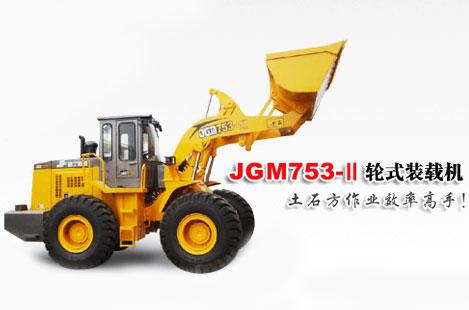 晋工JGM753-Ⅱ轮式装载机