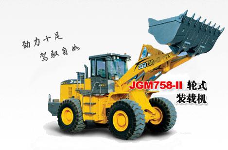 晋工JGM758轮式装载机