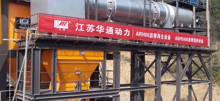 华通动力ARH60热再生搅拌设备