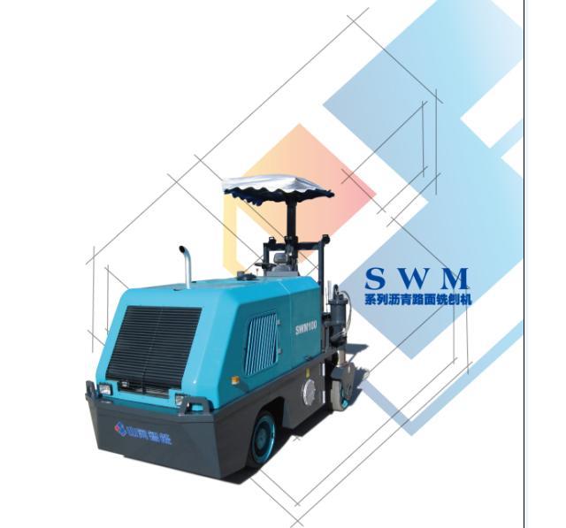 山河智能SWM100铣刨机