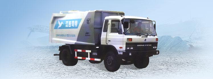 宜工JTZ5160/5168/5121/5102ZLJ密封自卸式垃圾车