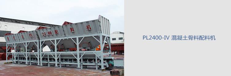 山东圆友PL2400-Ⅳ混凝土配料机