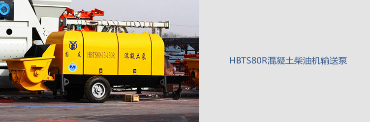 圆友HBTS80R输送泵