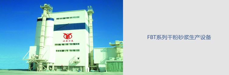 山东圆友FBT系列(塔式)干粉砂浆生产设备