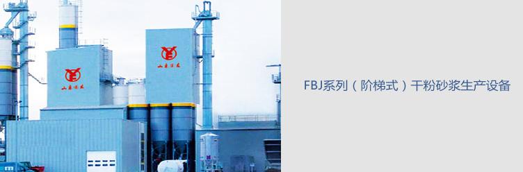 山东圆友FBJ系列(阶梯式)干粉砂浆生产设备