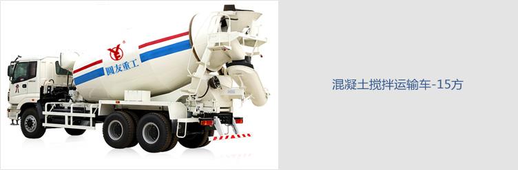 圆友重工BJ5318GJB-1混凝土搅拌运输车